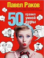 50 правил умной дуры. Павел Раков, фото 1