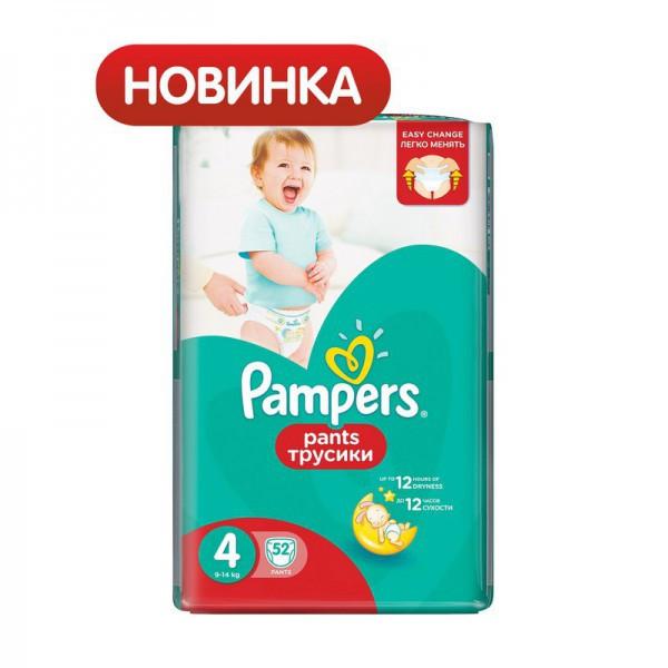 """Подгузники-трусики Pampers Pants Maxi 4 (9-14 кг) Jumbo Pack, 52 шт. - интернет-маркет """"LD"""" в Черновцах"""