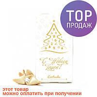 Печенье с Заданиями C Новым Годом Gold / Оригинальные подарки