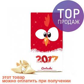 Печенье с заданиями C Новым Годом Cock / Оригинальные подарки