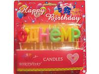 """Свечи для торта буквы """"С Днем Роджения"""" (G-132)  (1 пач)"""