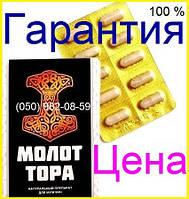Капли молот тора отзывы 2017 в Украине специалистов урологов таблетки Полтава оииоиоыо 2018 лаоывлпф лдаповоп