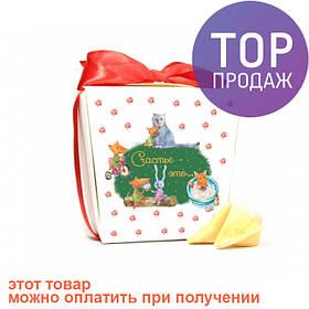 Печенье с предсказанием Счастье это / Оригинальные подарки