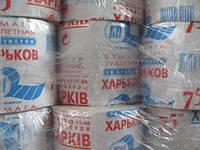 Бумага туалетная макулатурная 75 Харьков,  12шт\уп