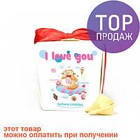 Печенье с предсказанием Ты моя сладость / Оригинальные подарки