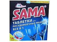 Таблетки для посудомоечных машин SAMA (14шт) 3607 (1 шт)