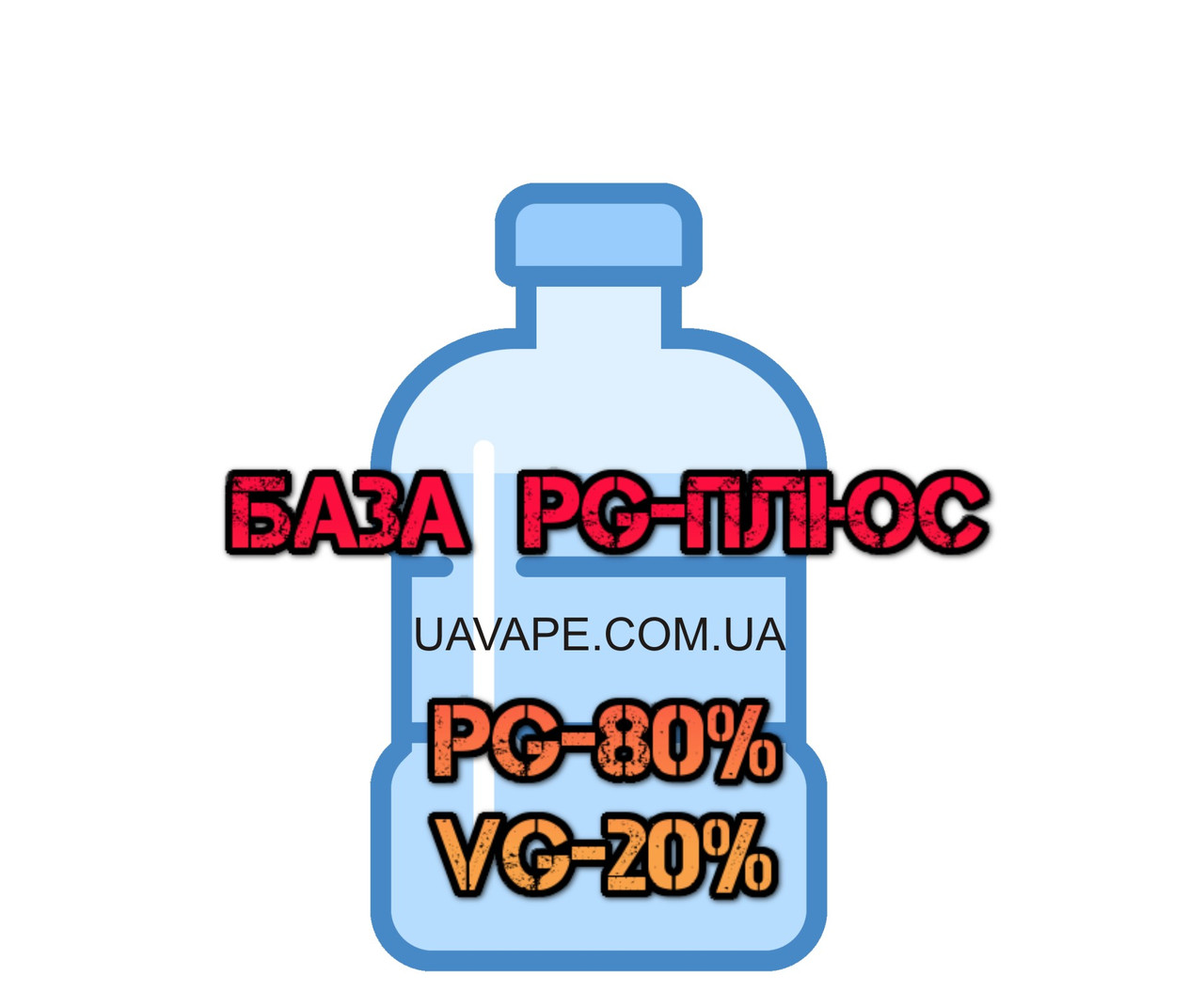 "База  основа 3 мг/мл ""PG-Плюс""- 250 мл. Пропиленгликоль 80%"