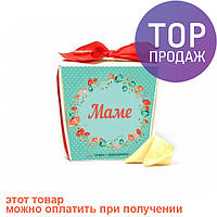 Печенье с предсказанием Маме / Оригинальные подарки