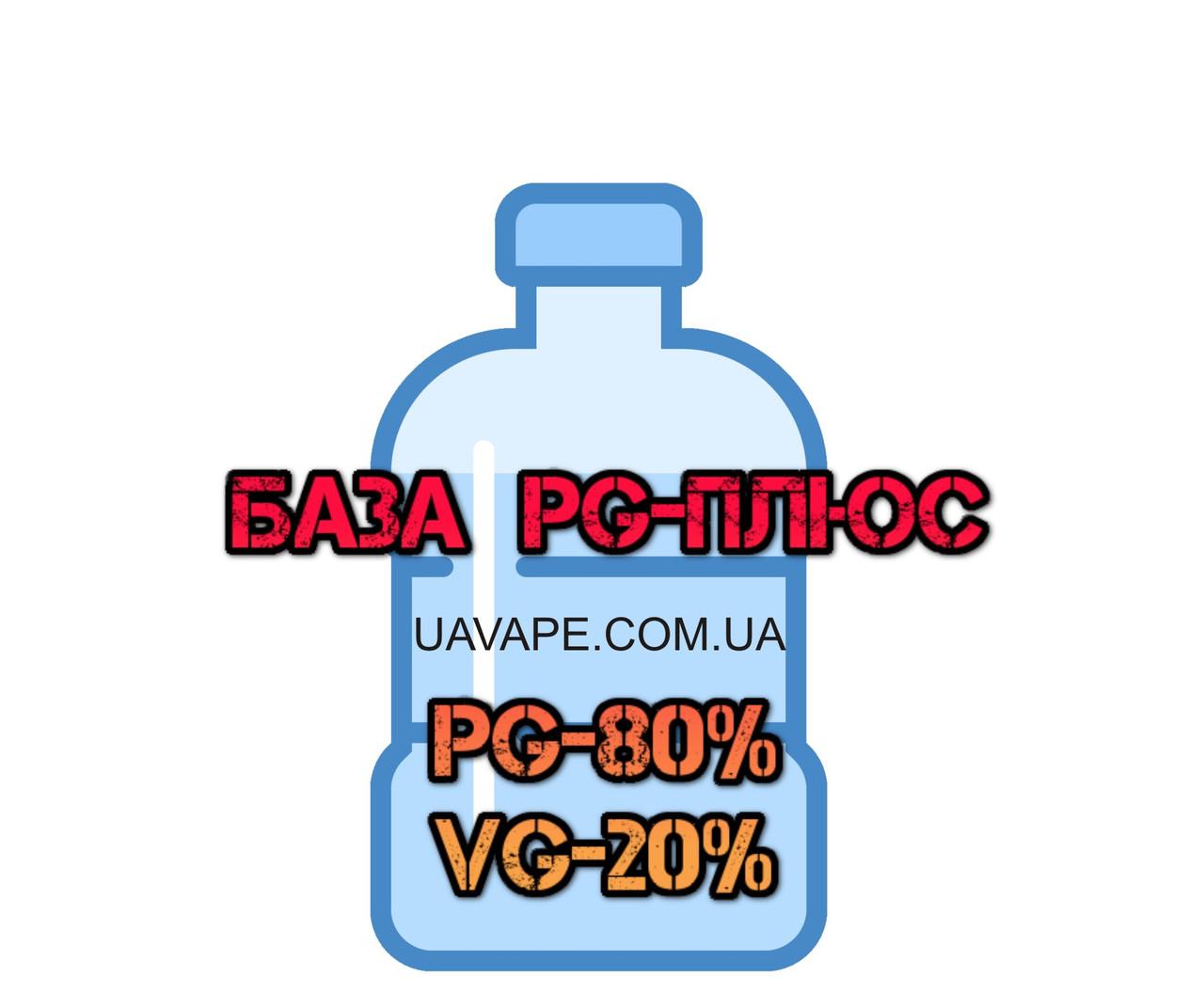 "База  основа 6 мг/мл ""PG-Плюс""- 100 мл. Пропиленгликоль 80%"