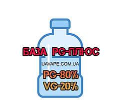 """База никотиновая основа 6 мг/мл """"PG-Плюс""""- 100 мл. Пропиленгликоль 80%"""