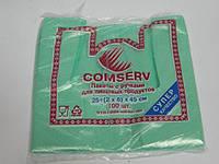 Пакет фасовочный майка для холодных пищевых продуктов №25*45 Сomserv(100шт)