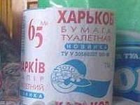 Туалетная бумага Харьков 65м (48 рул)