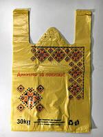 """Фасовочные полиэтиленовые пакеты майка с рисунком,  """"Дякуэмо"""" (28*+2х8х46), 250 шт\пач"""