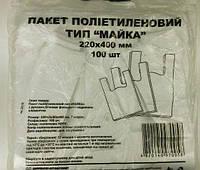 Фасовочные полиэтиленовые пакеты-майка №22*40  АТБ ДПА(100шт)