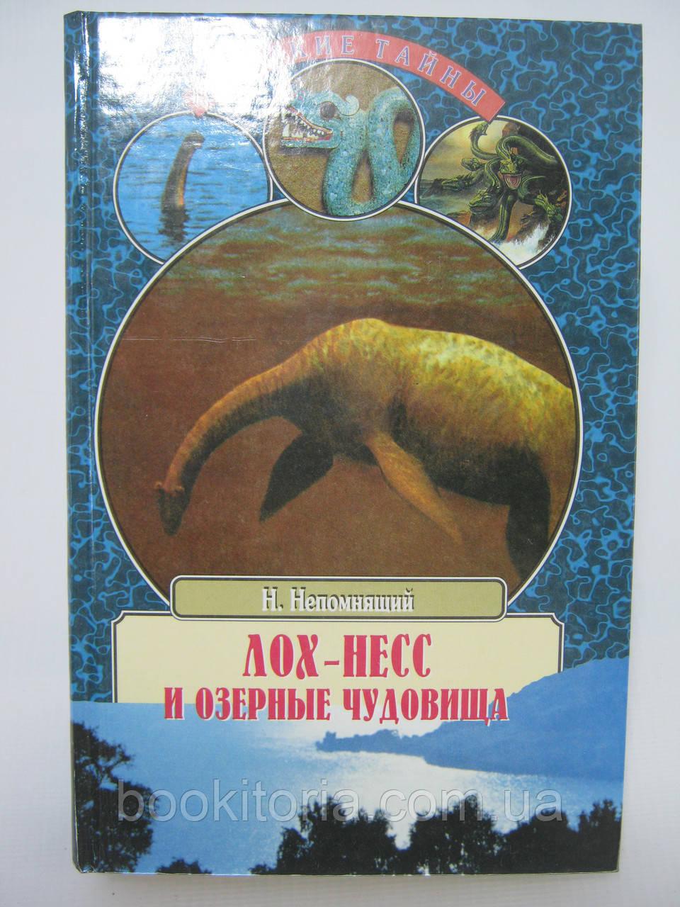 Непомнящий Н. Лох-Несс и озерные чудовища (б/у).