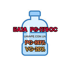 "Основа  база 12 мг/мл ""PG-Плюс""- 100 мл. Пропиленгликоль 80%"