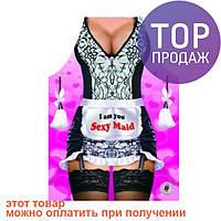 Фартук прикольный женский Горничная / фартук для кухни