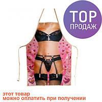 Фартук прикольный женский Черное белье / фартук для кухни