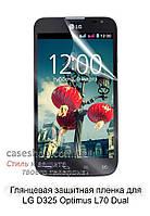 Глянцевая защитная пленка для LG D325 Optimus L70 Dual