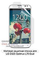 Матовая защитная пленка для LG D325 Optimus L70 Dual