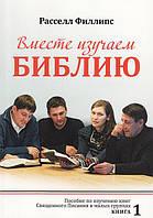 Вместе изучаем Библию (книга 1). Расселл Филлипс