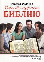 Вместе изучаем Библию (книга 2). Расселл Филлипс