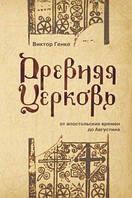 Древняя церковь. Виктор Генке
