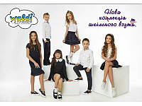 Новый рекламный плакат Waldi школьный 2017