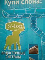 Водосточная система S-lon Слон.130/80