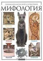 Энциклопедический справочник Мифология
