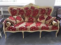 Изысканный и очень красивый трехместный диван в стиле барокко.