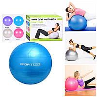 Мяч для фитнеса | 75 см