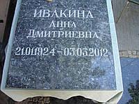 Художественное оформление надгробия