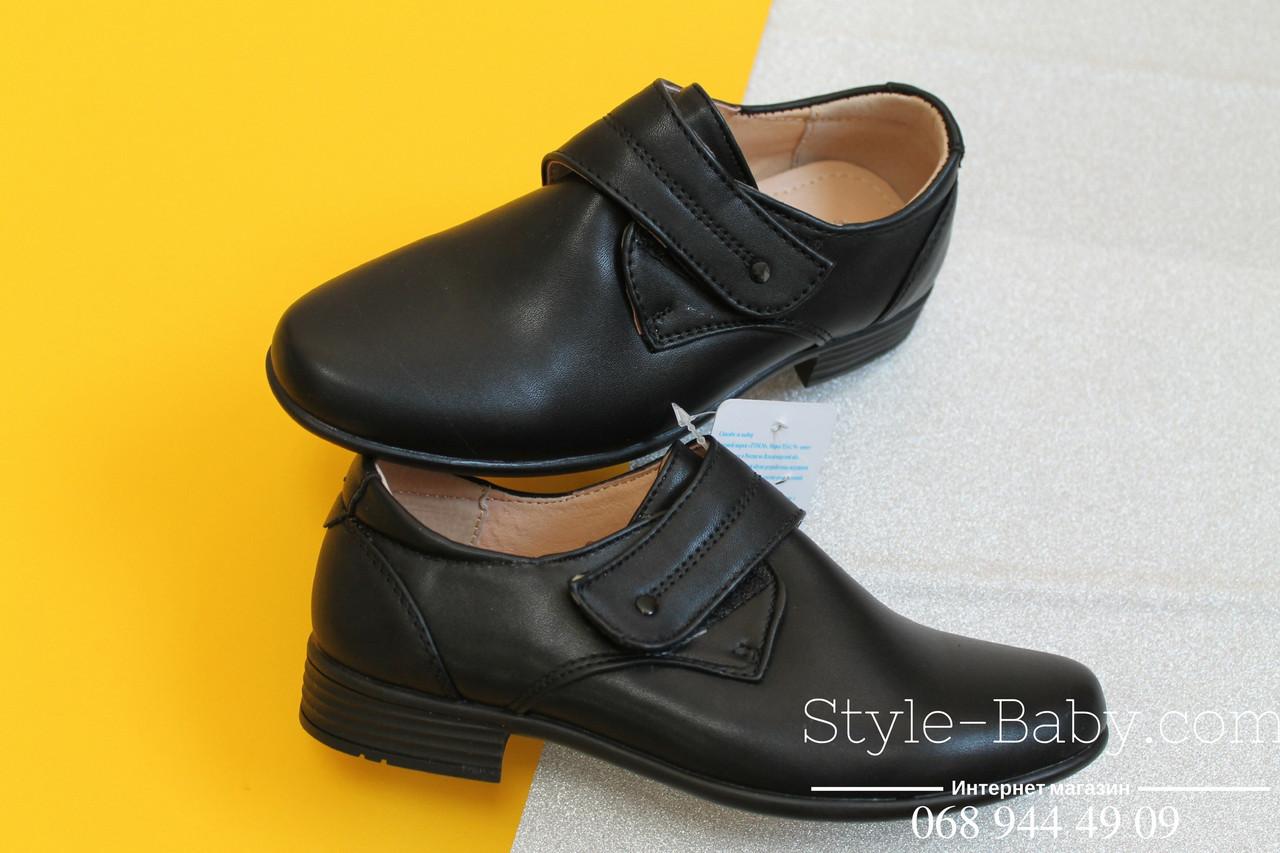 Детские туфли на мальчика серия школьная обувь Том.м р. 25,26,27
