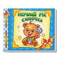 Альбом для немовлят : Перший рік синочка (у), А230004У (465209)