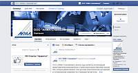 """Компания ООО """"АКМА-Станкоимпорт"""" открыла официальную страницу в сети Facebook"""