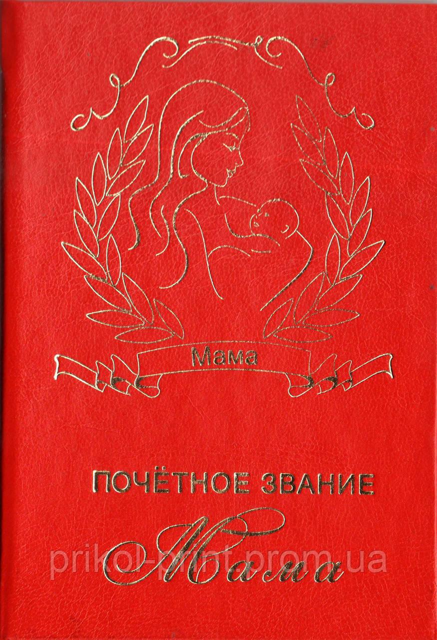 Семейный диплом Почетное звание Мама купить по лучшей цене в  Семейный диплом Почетное звание Мама