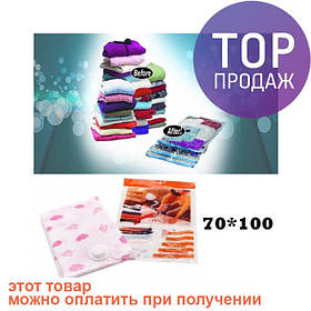 Вакуумный пакет для хранения вещей 70x100 см / пакеты для хранения вещей
