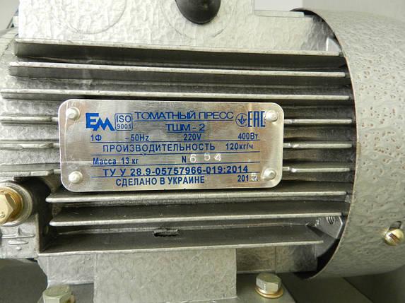 Прес для томатів ТШМ - 2 універсальний, фото 2