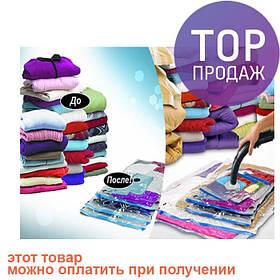 Вакуумный пакет для хранения вещей 60x80 см / пакеты для хранения вещей