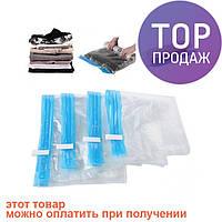 Вакуумный Пакет Дорожный 40х60см / пакеты для хранения вещей