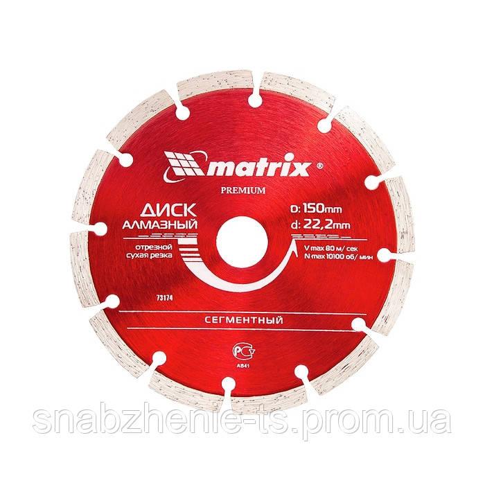 Диск алмазный 180 х 22,2 мм отрезной сегментный, сухой рез MATRIX