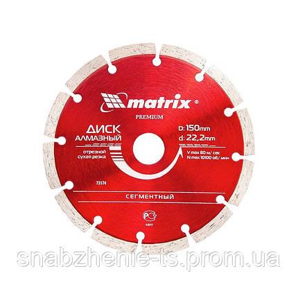 Диск алмазный 180 х 22,2 мм отрезной сегментный, сухой рез MATRIX, фото 2