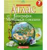 Атлас. Географія. Материки і океани. 7 клас