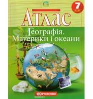 Атлас Картография География материков и океанов 7 класс