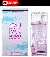 Женская туалетная вода KENZO L`EAU PAR KENZO MIRROR EDITION POUR FEMME EDT 100ML