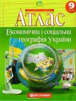 Атлас Економічна і соціальна географія України 9 клас.