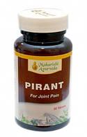 Пирант / Pirant, 50 табл. - артроз, артрит, остеоартроз, остеохондроз, отеки, воспаления