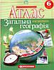 Атлас Загальна географія Атлас-хрестоматія 6 клас
