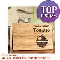 Разделочная доска Темная сторона Tomato / товары для кухни